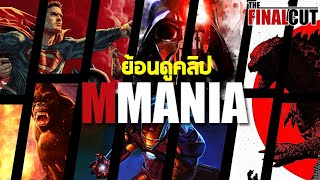 ย้อนดูคลิปสมัยยังใช้ชื่อช่อง M-MANIA