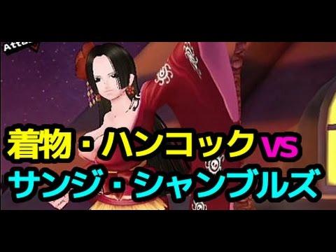 着物・ハンコック vs サンジ・シャンブルズ【ワンピースダンスバトル】【ONE PIECE DANCE BATTLE】