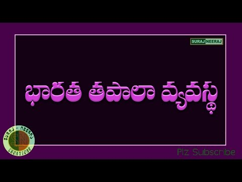 Indian postal system history-Telugu G K Bits for D.Sc, Grou-1,Group-2 Exams Study Material