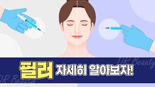 [닥터뷰티의원] 광주필러잘하는곳  시술 전 필독 영상!
