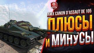 ПЛЮСЫ и МИНУСЫ ● AMX Canon d'assaut de 105