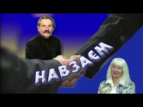 Навзаєм. Людмила Безель
