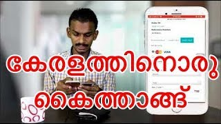 Donate to CM Relief Fund for Kerala by Using Mobile and ATM Get Certificate