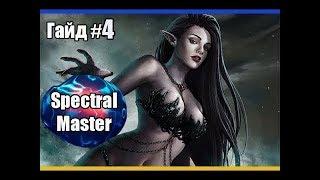 Гайд по Spectral Master # Часть 4 (85 лвл) /Владыка Теней Lineage 2 High Five 5 ( PVE\PVP)