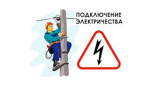 Подключение электричества к дому участку от столба 15 кВт МОЭСК Сергиев Посад Дмитров Талдом Пушкино(, 2017-02-12T17:10:43.000Z)