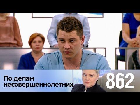 По делам несовершеннолетних | Выпуск 862