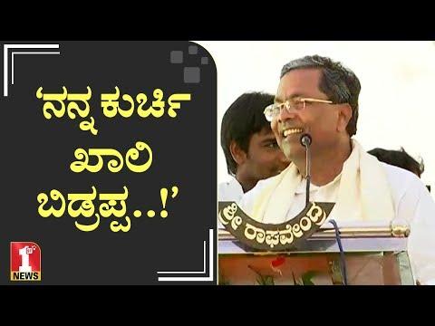 'ನನ್ನ ಕುರ್ಚಿ ಖಾಲಿ ಬಿಡ್ರಪ್ಪ..!' | Siddaramaiah | Siddaramayya