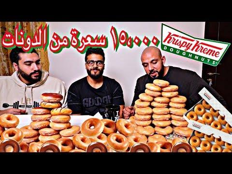 اكلنا ١٥،٠٠٠ سعرة من الدونات || Krispy Kreme 15,000 Calories