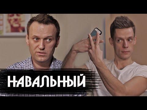 Смотреть Навальный - о революции, Кавказе и Спартаке / Большое интервью онлайн