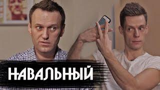 Download Навальный - о революции, Кавказе и Спартаке / Большое интервью Mp3 and Videos