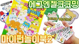 figcaption 에그엔젤코코밍 마이펀 놀이북2 색칠공부 장난감 Egg Angel cocoming Myfun Play Coloring Book Toy 새로운 코코밍이 한가득♥