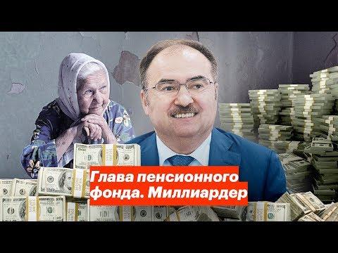 Глава пенсионного фонда.