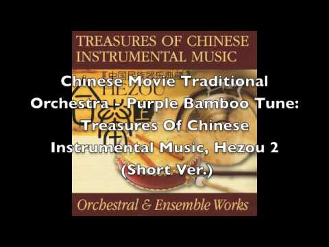 2-1Chinese Movie Traditional Orchestra - Purple Bamboo Tune: Hezou 2 (Short Ver.)