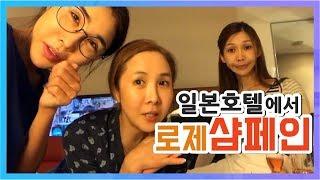 왕소라★ 일본 여행 신주쿠 힐튼호텔에서(소라,초희,샤니) 샴페인 한잔 신주쿠의 첫날밤