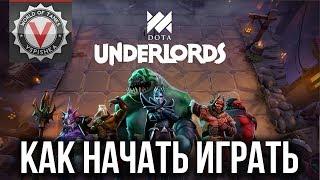 DOTA UNDERLORDS - Как играть в Auto Chess от Valve