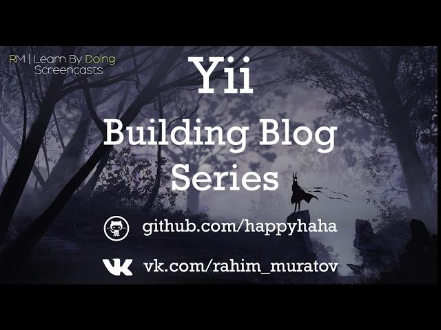 Блог на Yii2 - Как спланировать проект #3
