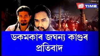 Download Video Massive protests across Assam seeking justice in the Dokmoka mob lynching case MP3 3GP MP4