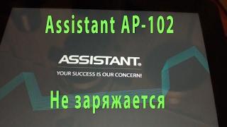 assistant AP-102 звіт про ремонт