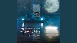 Cover images You are my world (그대라는 세상) (inst)