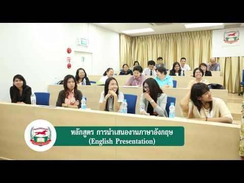 หลักสูตร  การนำเสนองานภาษาอังกฤษ(English Presentation) วันที่ 14 – 15 มีนาคม 2558