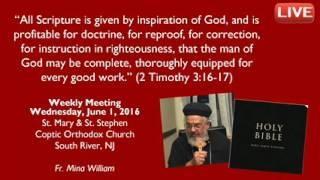الاجتماع الإسبوعي مع ابونا مينا وليم - ١ يونيو ٢٠١٦ - بث مباشر