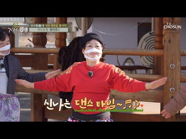 다같이 댄스홀릭💃🏻 전신운동 벨리댄스~✧  TV CHOSUN 20210116 방송  | [기적의 인생] 34회 | TV조선