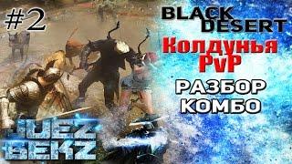 Black Desert: Колдунья PvP - Разбор Комбинаций #2