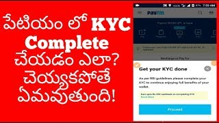How to complete on February 28- 2018 Paytm KYC easily | Telugu