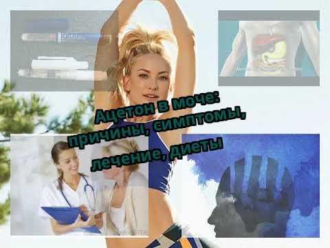 Ацетон в моче: причины, симптомы, лечение, диеты
