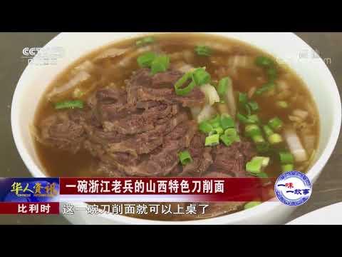 《华人世界》 20170818 | CCTV-4
