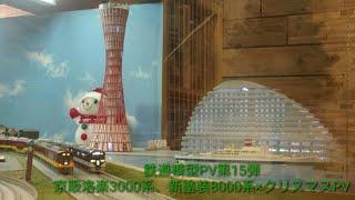 【鉄道模型PV 第15弾】京阪洛楽3000系、新塗装8000系×クリスマスPV  ポポンデッタ神戸umie店