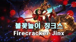불꽃놀이 징크스 (Firecracker Jinx Skin Spotlight)