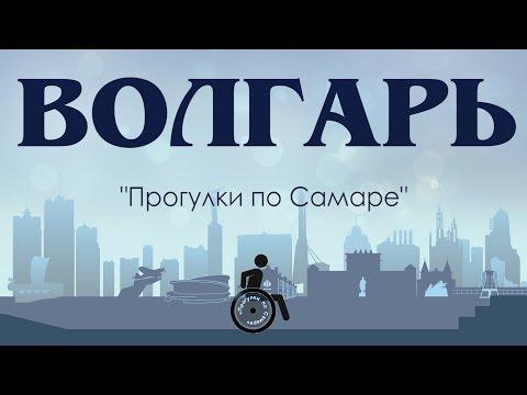 ПРОГУЛКИ по САМАРЕ.  Микрорайон Волгарь