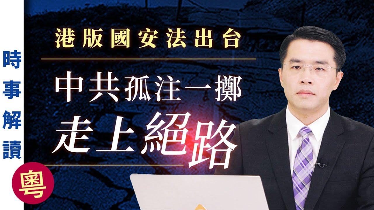 港版國安法出台 中共孤注一擲走上絕路(粵語)|「透視中國」時事解讀【0022】SinoInsider 20200701