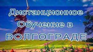 Дистанционное обучение в Волгограде