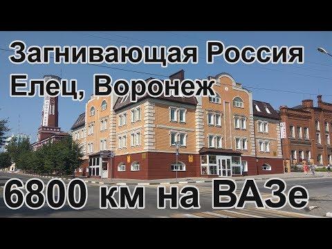 БичТур СПб Москва Сочи, автопутешествие на ВАЗ.  Елец, Воронеж. День 3.