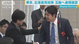 東京都知事と北海道知事 五輪成功に向けて連携確認(19/11/12)