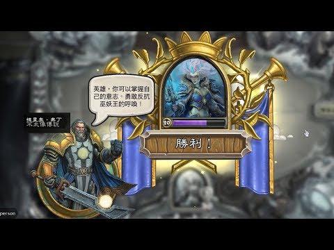 爐石冒險 冰封王座 序章 僵屍珍娜VS巫妖王/弗丁職業:不像傳說