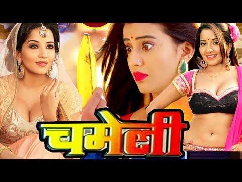 Chameli चमेली Superhit Full Bhojpuri Movie 2018