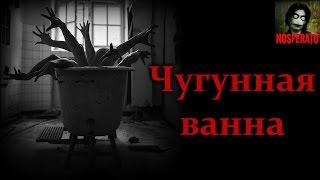 Истории на ночь: Чугунная ванна(Моя страница ВК: http://vk.com/id93408469 Паблик ВК: http://vk.com/club29497508., 2015-10-06T18:30:27.000Z)