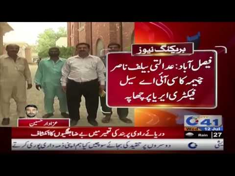 Court Belf Nasir Cheema raided on CIA Cell Factory Area