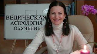 Ведическая астрология (Джйотиш) - обучение онлайн для начинающих
