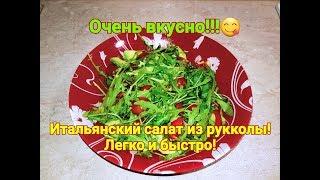 Лёгкий Итальянский салат из рукколы.  Легко и быстро!