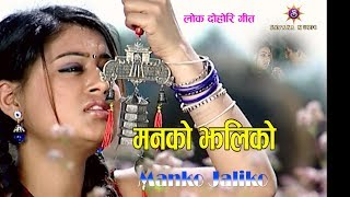 New Nepali lok Dohori song 2074| New nepali song | Manko Jaliko | Bishnu Majhi | Shilpa Pokhrel