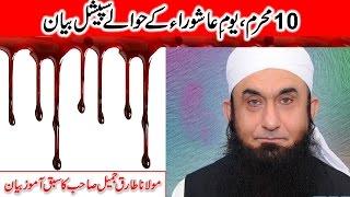 Youm e Ashura Special Important Bayan by Maulana Tariq Jameel …