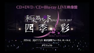 和楽器バンド / 11/29発売「軌跡 BEST COLLECTION+」LIVE映像盤トレーラー映像 和楽器バンド 検索動画 23