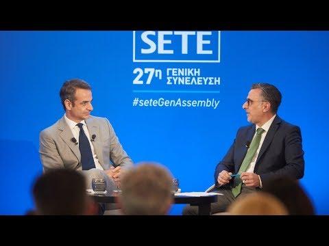Συζήτηση Κυριάκου Μητσοτάκη με τον  Γιώργο Κουβαρά στη Γενική Συνέλευση του ΣΕΤΕ