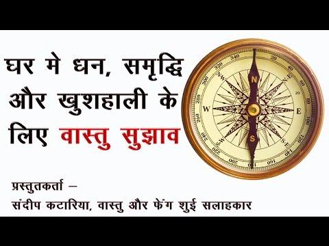 वास्तु सुझाव : घर में धन, समृद्धि और खुशहाली  Hindi Vastu Tips: Money, Wealth,  Prosperity in House