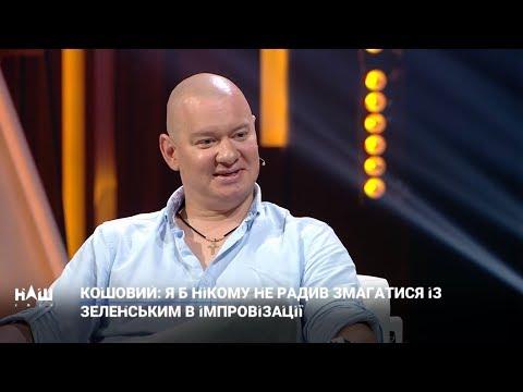 Кошевой: С Путиным