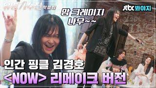 ♨핫클립♨ 핑클 노래를 락으로 부르는데 춤까지 춘다? 오히려 좋은 김경호의 <Now>|유명가수전|JTBC 2…